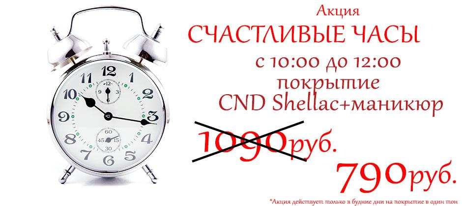 Акция счастливые часы на маникюр и шеллак в Калуге
