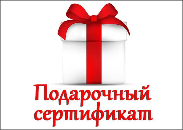 Подарочный сертификат калуга