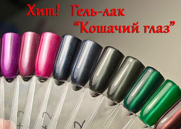 koshachij_glaz2
