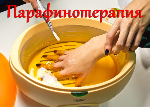 Парафинотерапия в Калуге