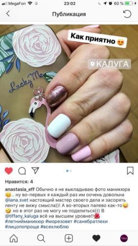 otzyv-tiffany-190