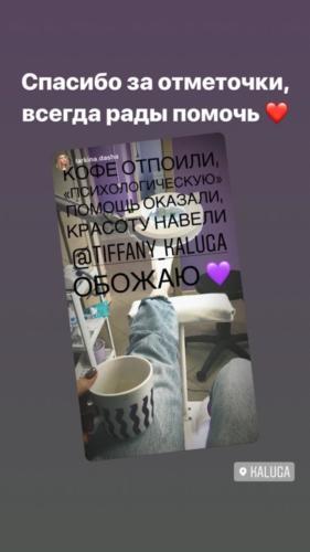 otzyv-tiffany-194