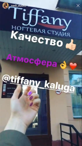 otzyv-tiffany-44